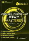 Dreamweaver+Photoshop+Flash网页设计从入门到精通(1CD-ROM)