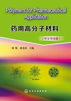 Polymers for pharmaceutical Application――药用高分子材料(中文导读版)