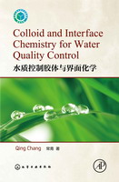 水质控制胶体与界面化学= Colloid and Interface Chemistry for Water Quality Control : 英文