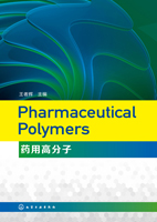 Pharmaceutical Polymers(药用高分子)