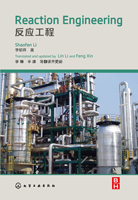 Reaction Engineering(反应工程)