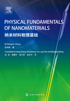 Physical fundamentals of nanomaterials(纳米材料物理基础)