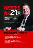 雅思口语高分21天修炼手册(21-day Empowerment Manual to Ace IELTS Speaking)
