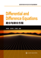 Differential and Difference Equations(差分与微分方程)