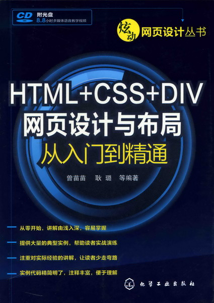 Html css div 1cd rom for Css div top