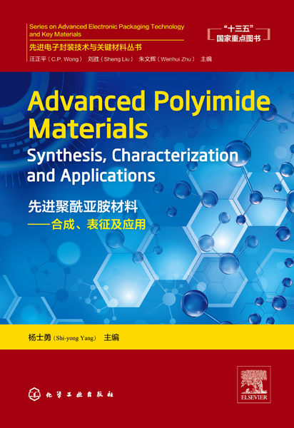 先进聚酰亚胺材料:合成、表征及应用=AdvancedPolyimideMaterials:Synthesis,CharacterizationandApplications:英文