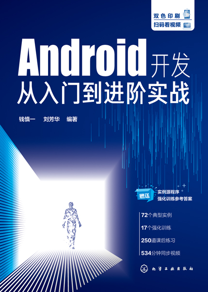 Android开发从入门到进阶实战