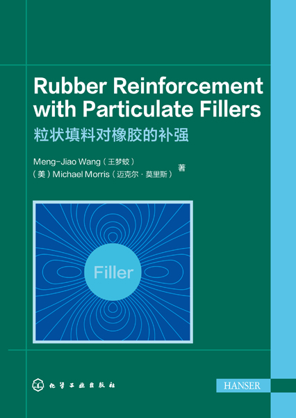 RubberReinforcementwithParticulateFillers(粒状填料对橡胶的补强)